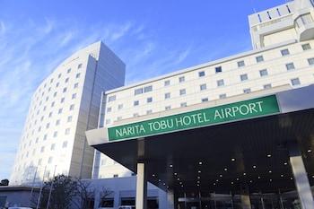 成田成田機場東武酒店的圖片