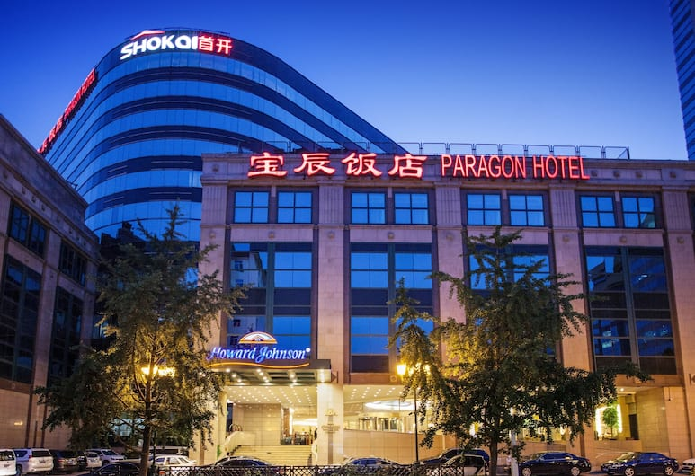 Howard Johnson Paragon Hotel Beijing, Beijing
