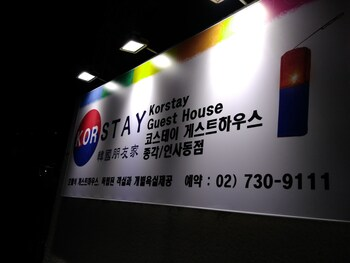 Picture of Korstay Guesthouse Insadong in Seoul