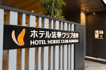 Picture of Hotel Hokke Club Asakusa in Tokyo