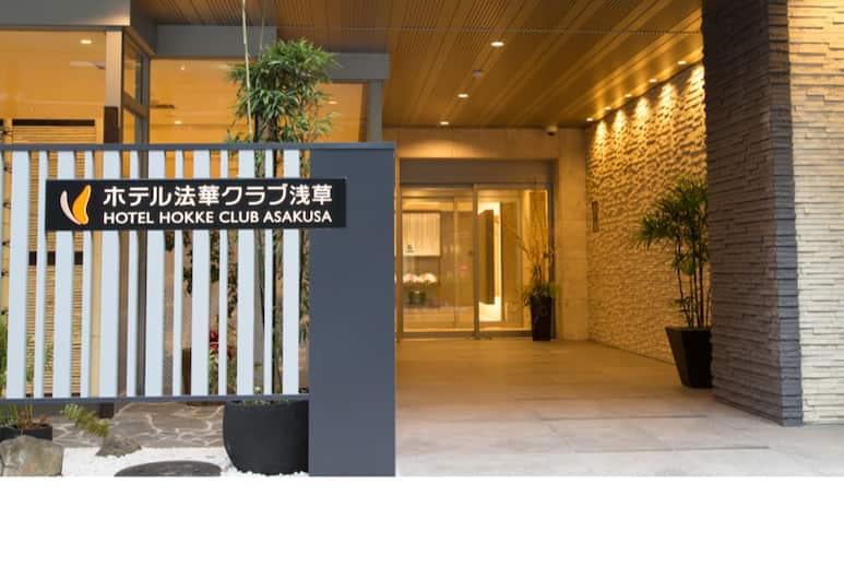 ホテル法華クラブ浅草, 台東区, ホテル エントランス
