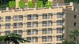 허츠의 산쉐이 트렌드 호텔 바마 비포위엔 사진