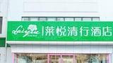 Sélectionnez cet hôtel quartier  Pingxifu, Chine (réservation en ligne)