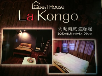 Picture of Guest House La Kongo - Hostel in Osaka