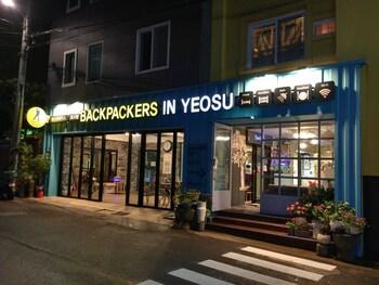 Image de Backpackers in Yeosu - Hostel Yosu
