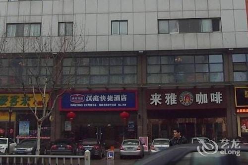 汉庭酒店(常熟步行街店)/
