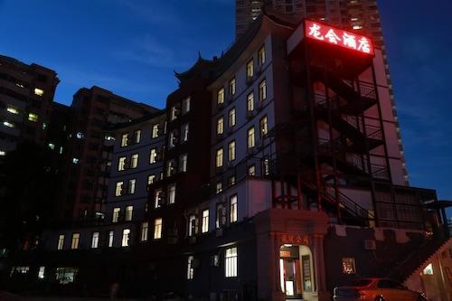 深圳龍會酒店/