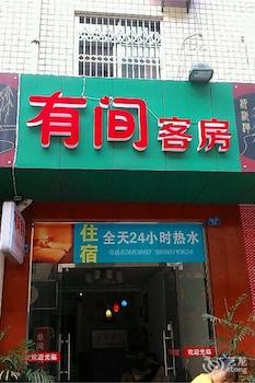 Picture of Youjiankefang Hotel in Chengdu