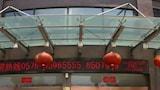 Taizhou - Ξενοδοχεία,Taizhou - Διαμονή,Taizhou - Online Ξενοδοχειακές Κρατήσεις