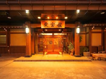 Naktsmītnes Aihoukan attēls vietā Takajama