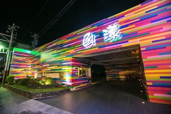 台東市函漾汽車旅館的相片
