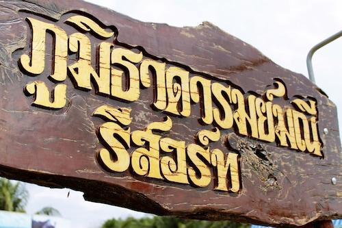 Phumthadarommanee