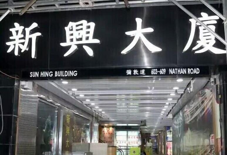 藍空酒店, 九龍, 酒店入口