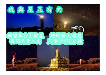 Picture of Kenting Lighthouse B&B in Hengchun