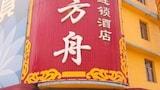 Dezhou hotels,Dezhou accommodatie, online Dezhou hotel-reserveringen