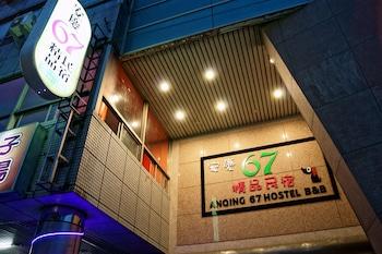 台東安慶 67 精品套房館的相片
