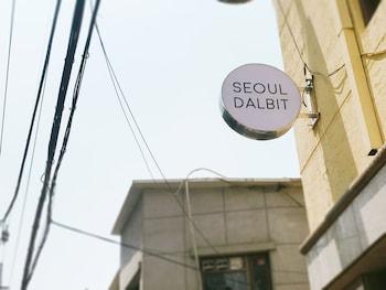 서울달빛 DDP 게스트하우스