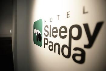 首爾瞌睡貓熊河邊漫步酒店的圖片