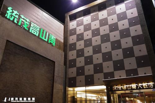 統茂高山青飯店/