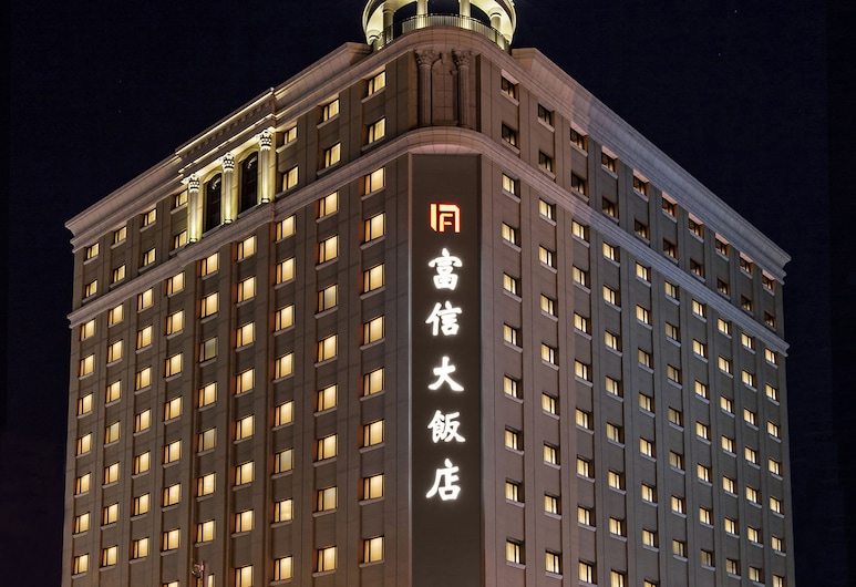 フーシン ホテル台北 (富信大飯店), 新北市