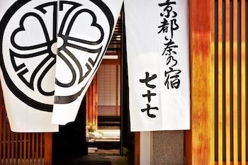 Slika: Nazuna Kyoto Nijo-tei ~Service&Dedication~ ‒ Kyoto