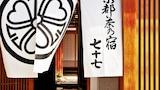 京都、京都 茶の宿 七十七 二条邸の写真