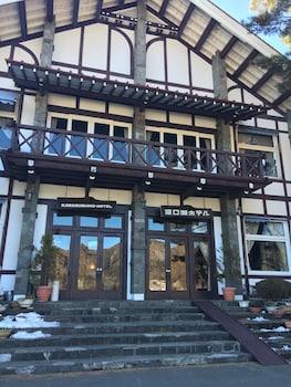 Picture of Kawaguchiko Hotel in Fujikawaguchiko