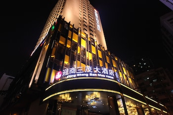 Picture of Yingshang Sanmao Hotel in Guangzhou