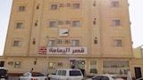 Sélectionnez cet hôtel quartier  à Riyad, Arabie Saoudite (réservation en ligne)