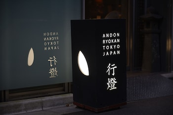 Picture of Andon Ryokan in Tokyo