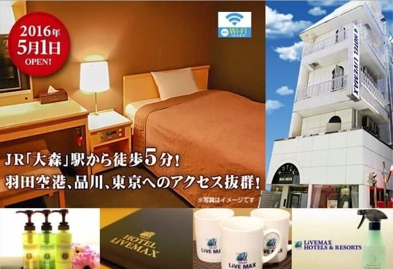 大森站前萊夫馬克思飯店, 東京