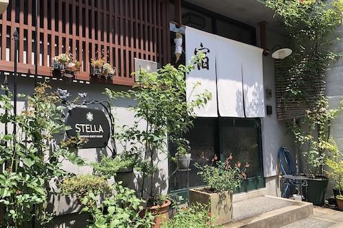 金澤史黛拉旅館/
