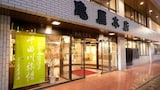Book this Free wifi Hotel in Chikuma