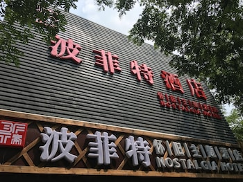 Picture of Pofit nostalgia theme hotel (Beijing Nanluoguxiang) in Beijing