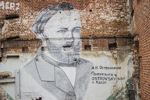 Островский/
