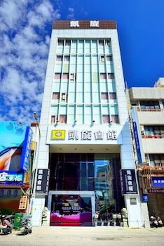 台東凱旋會館 的相片