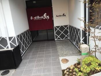 布其烏丸京都旅館