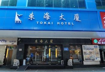 Picture of Tokai Hotel in Guangzhou