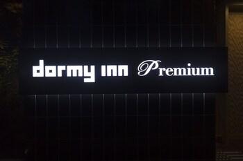 Picture of Dormy Inn Premium Tokyo Kodenmacho hot spring in Tokyo