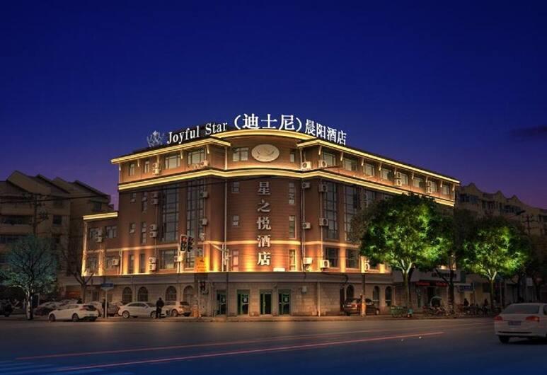 上海星之悅酒店 - 浦東國際機場迪士尼自貿區晨陽店, 上海市, 外觀