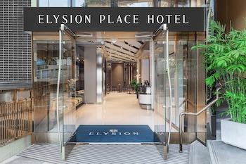 Foto del Elysion Place Hotel Causeway Bay (Formerly Le Petit Rosedale Hotel) en Hong Kong