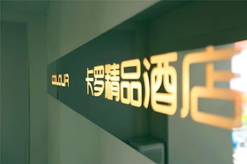 Picture of Colour Inn Shenzhen Shekou Branch in Shenzhen