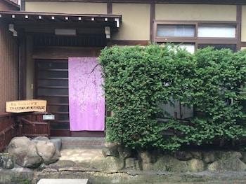 高山高山忍者之家酒店的圖片