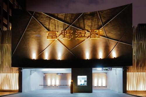 高雄富野渡假酒店/
