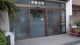 Sélectionnez cet hôtel quartier  à Nagoya, Japon (réservation en ligne)
