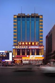 Shenzhen bölgesindeki Honglilai Hotel Shenzhen resmi