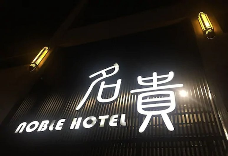 NOBLE HOTEL, Kaohsiung