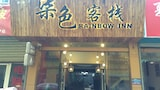 Foto di Xian Rainbow Youth Hotel a Xi'an