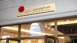 Az Zulfi Hotels,Saudi-Arabien,Unterkunft,Reservierung für Az Zulfi Hotel