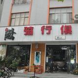 Dengfeng Climb International Hostel
